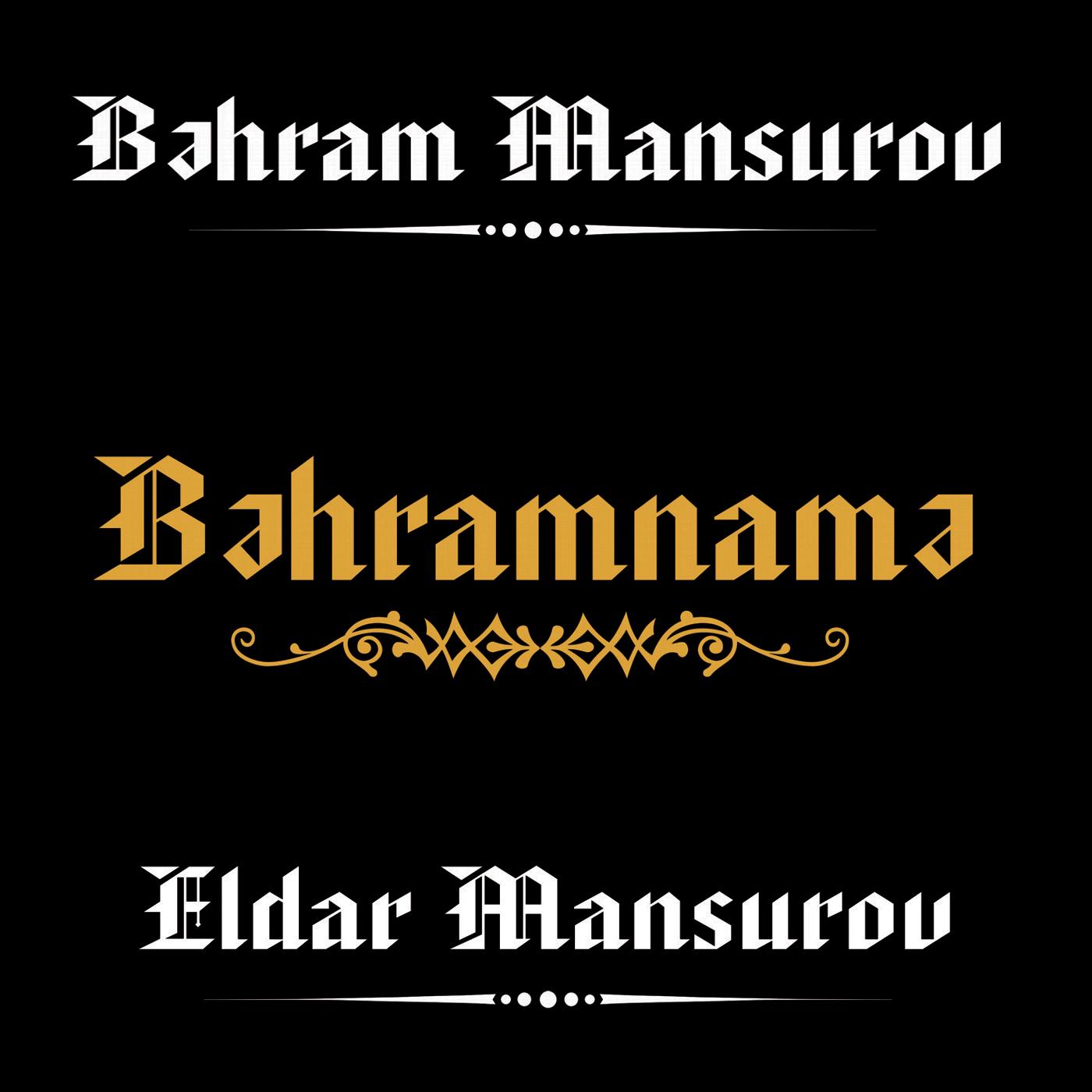 Bahramnameh